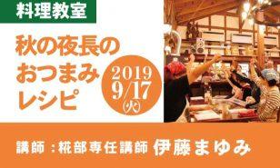 9月17日(火)糀でおうちごはん『秋の夜長のおつまみレシピ』