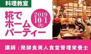 10月1日(火)糀でホームパーティー