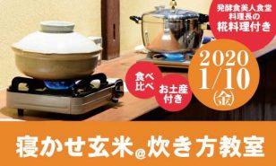 <終了しました>1月10日(金)寝かせ玄米®炊き方教室