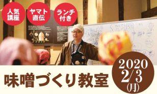 2月3日(月)味噌づくり教室
