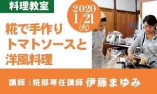 1月21日(火)糀でおうちごはん『糀で手作りトマトソースと洋風料理』