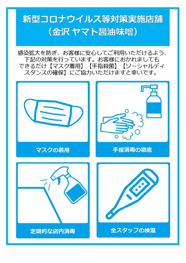 新型コロナウイルス等対策実施店(ヤマト・糀パーク)