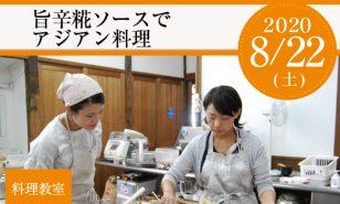 8月22日(土)『旨辛糀ソースでアジアン料理』