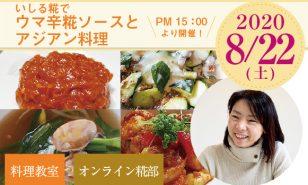 8月22日(土)ヤマト・オンライン糀部『いしる糀でウマ辛糀ソースとアジアン料理』