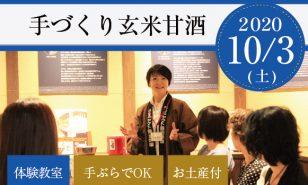 <終了しました>10月3日(土)玄米甘酒の作り方を学ぶ