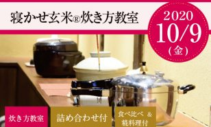 <終了しました>10月09日(金)寝かせ玄米®炊き方教室