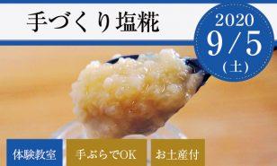 <終了しました>9月5日(土)塩糀の作り方を学ぶ