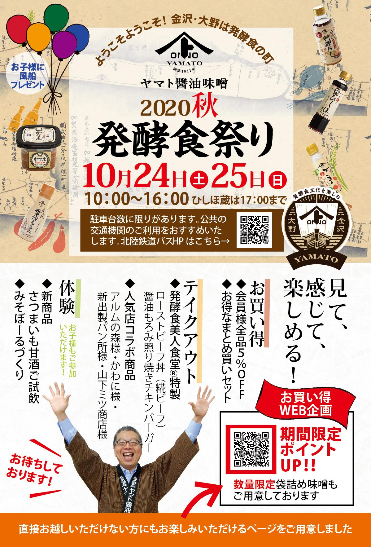2020秋 発酵食祭り