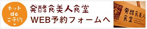発酵食美人食堂のWEBフォームご予約