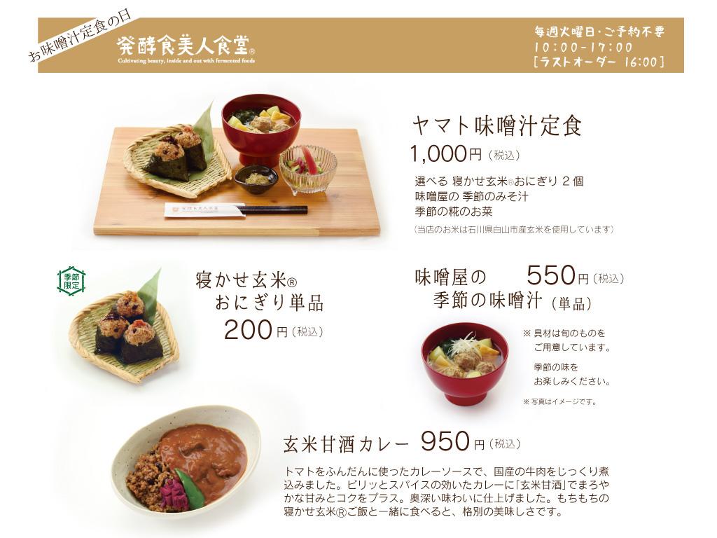 お味噌汁定食の日メニュー
