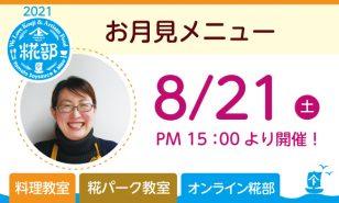 8/21(土) はらこ先生|糀で楽しむお月見メニュー