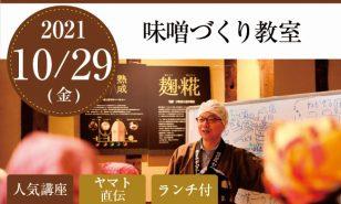 《満員御礼》10月29日(金)味噌づくり教室