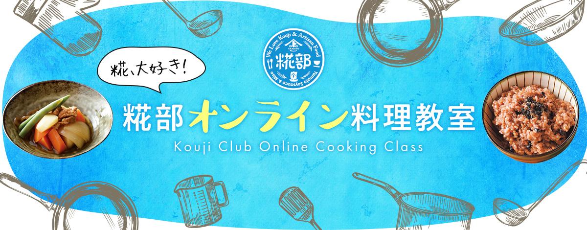 糀部 オンライン料理教室