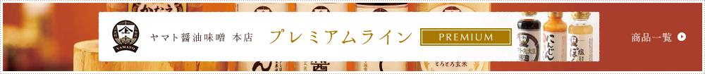 ヤマト醤油味噌のプレミアムライン
